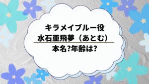 キラメイブルー役の水石亜飛夢(あとむ)は本名?年齢は?活動歴を調べた。