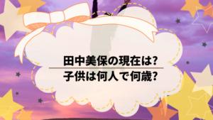 田中美保の現在は?子供は何人で何歳?
