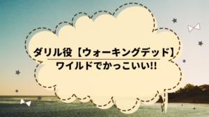 ダリル役【ウォーキングデッド】ワイルドでかっこいい!!