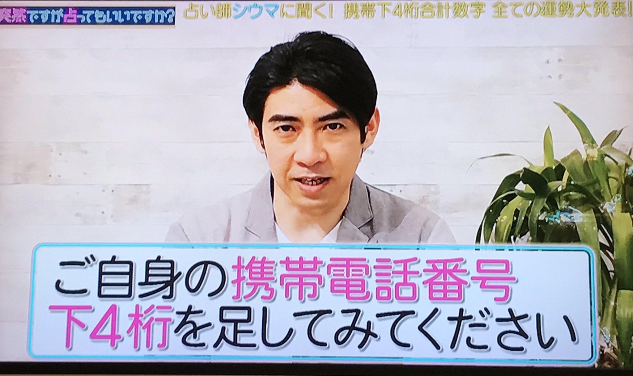 携帯番号占い【シウマ】下4ケタ合計する方法!運勢一覧公開!!