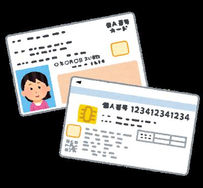 10万円給付はマイナンバーカードがないと申請できない?!
