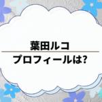 葉田ルコ【こびとづかんシリーズ】のプロフィールは?腹筋が割れている!