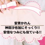 安斉かれんは神田沙也加にそっくり!!安倍なつみにも似ている!!【画像比較】