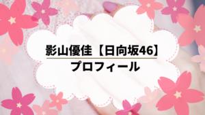 影山優佳【日向坂46】が可愛い!!【画像あり】賢くて才色兼備!