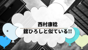 西村康稔と舘ひろしが似ている!!【画像あり】写真を比較してみた