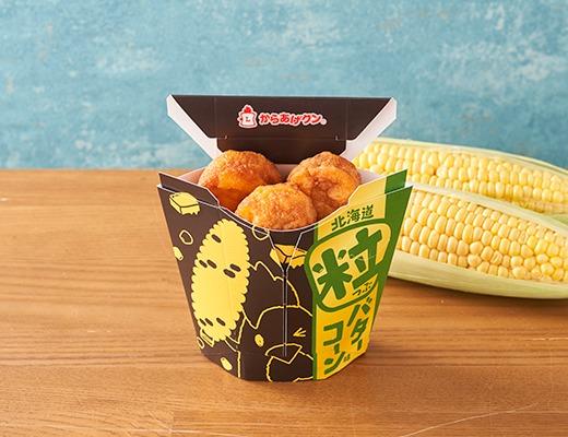 ローソンからあげクン北海道粒つぶバターコーン味の発売日は?値段やカロリーは?