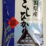 食材宅配サービス【ヨシケイ】のポイントで美味しいお米をゲット!